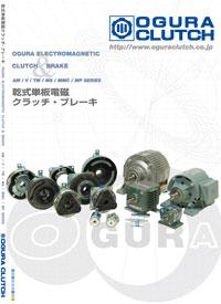 乾式単板電磁クラッチ/ブレーキ