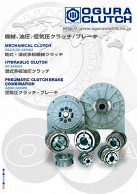 機械・油圧・空気圧クラッチ/ブレーキ