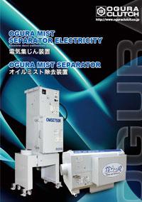 高圧クーラント装置・電気集じん装置・オイルミスト除去装置