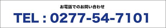 0120-45-7525 ※受付時間 9:00〜17:00(受付日は小倉カレンダー参照)