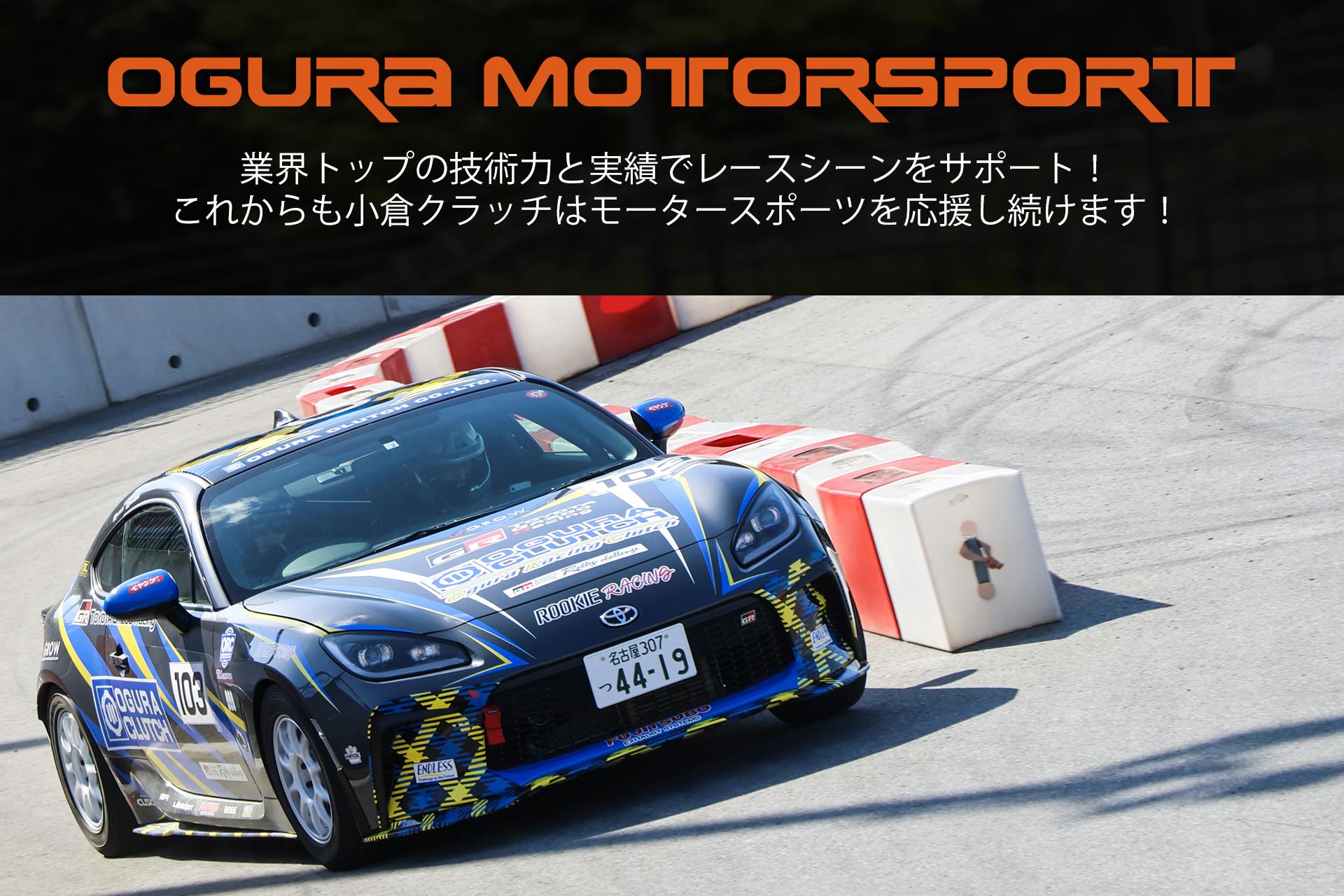 OGURA MOTORSPORT